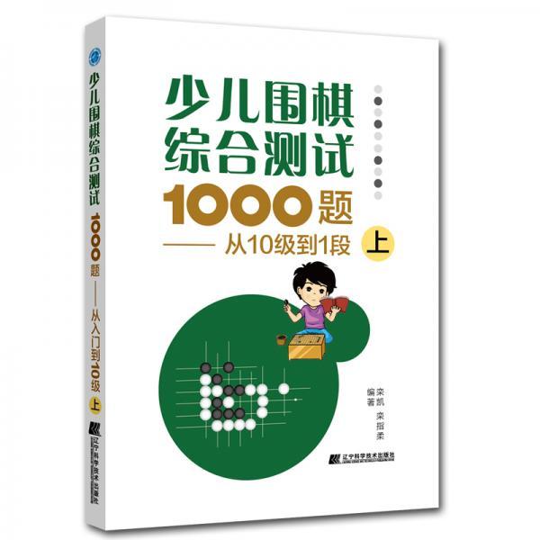 少儿围棋综合测试1000题-------从10级到1段(上)