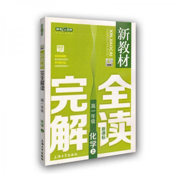 高1年级化学(上)(新课标)/新教材完全解读(精编版)