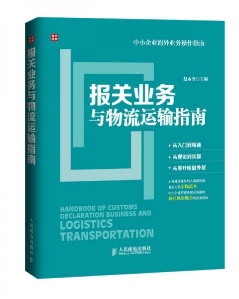 中小企业海外业务操作指南:报关业务与物流运输指南