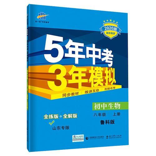 五三 初中生物 山东专版 八年级上册 鲁科版 2020版初中同步 5年中考3年模拟 曲一线科学备考