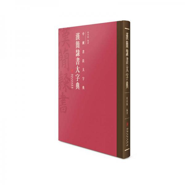 中国书法大字典---汉简隶书大字典