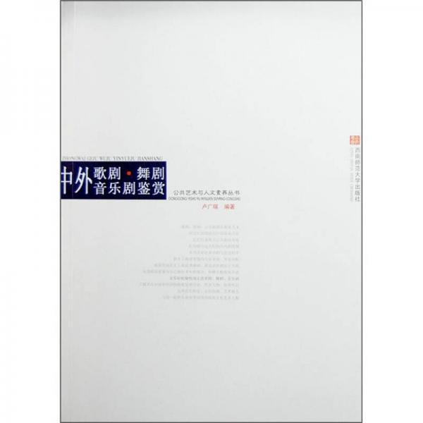 中外歌剧·舞剧·音乐剧鉴赏
