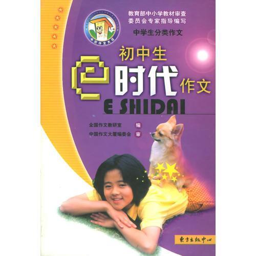 初中生e时代作文——中国作文大大厦品牌丛书