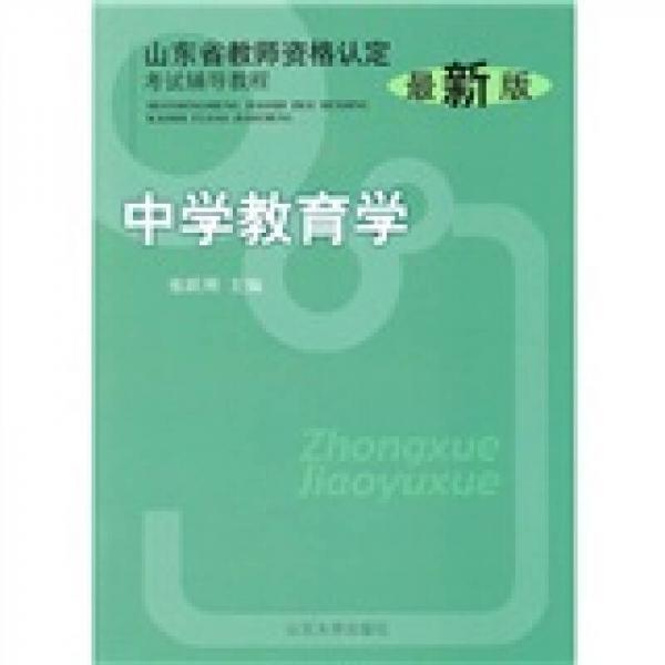 山东省教师资格认定考试辅导教程:中学教育学(最新版)