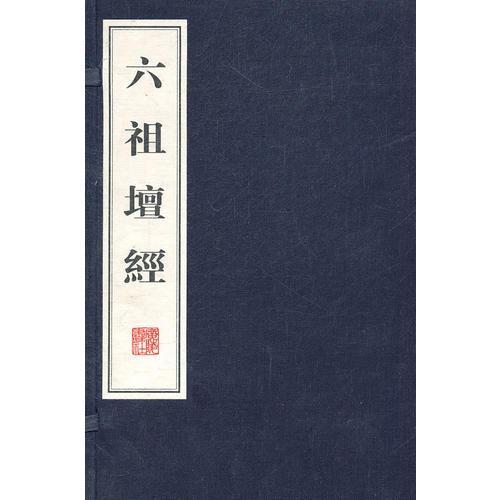 六祖坛经(全二册)