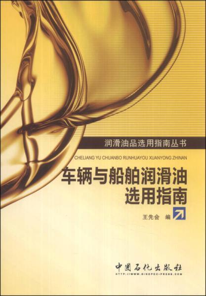 润滑油品选用指南丛书:车辆与船舶润滑油选用指南