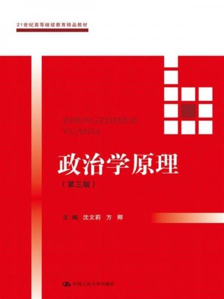 政治学原理(第三版)(21世纪高等继续教育精品教材·公共课系列)