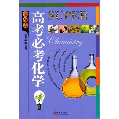 无敌高考必考化学