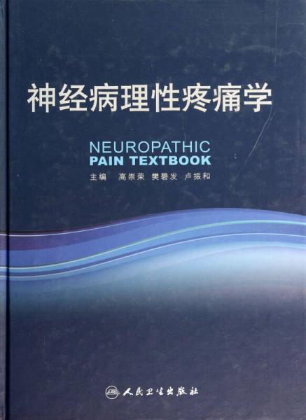 神经病理性疼痛学