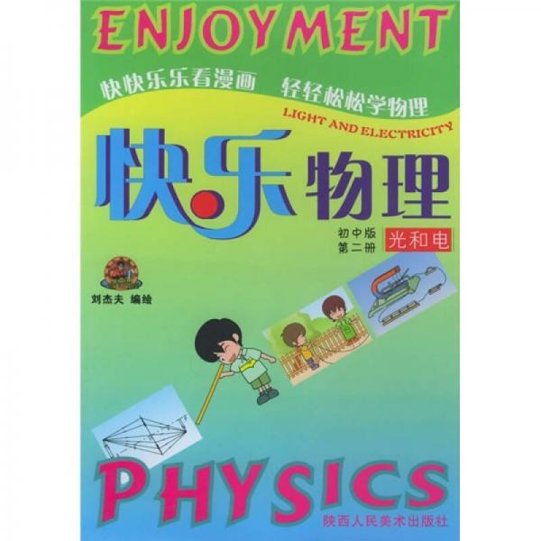 快乐物理:光和电(初中版)(第2册)