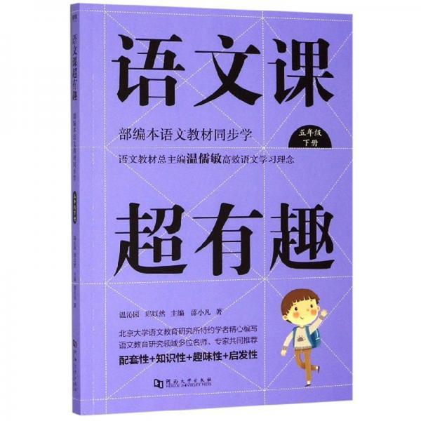 语文课超有趣(五年级下册部编本语文教材同步学)