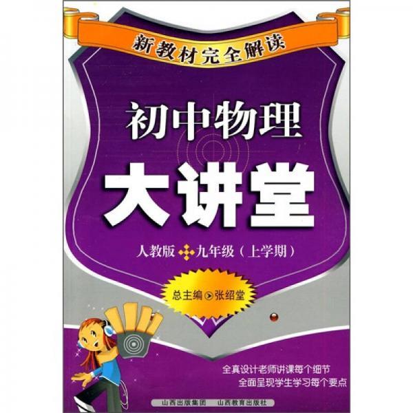 新教材完全解读:初中物理大讲堂(9年级上学期)(人教版)