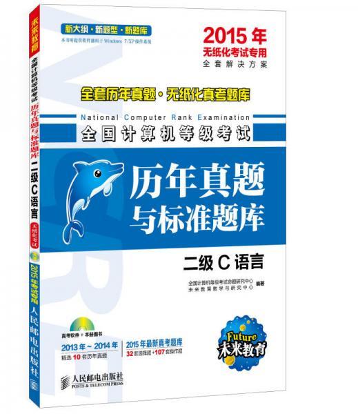 2015年无纸化考试专用·全国计算机等级考试·历年真题与标准题库:二级C语言