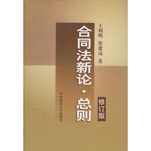 合同法新论·总则(修订版)