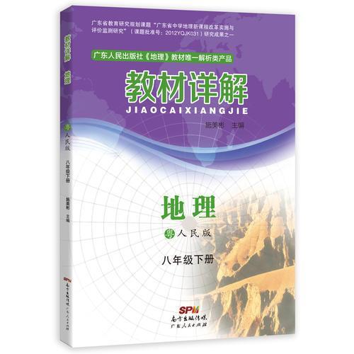 教材详解·地理(粤人民版)  八年级下册