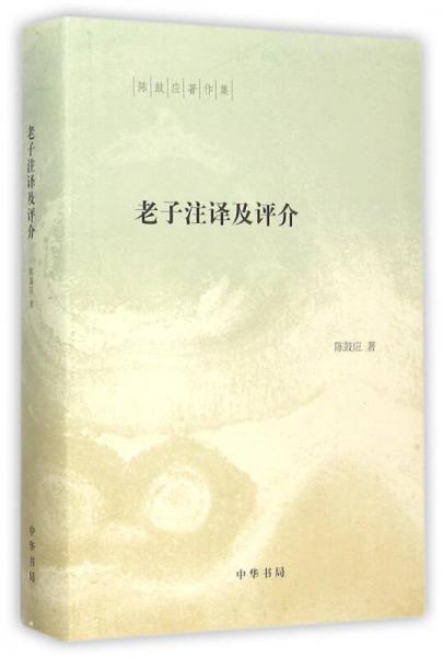 陈鼓应著作集:老子注译及评介(精)