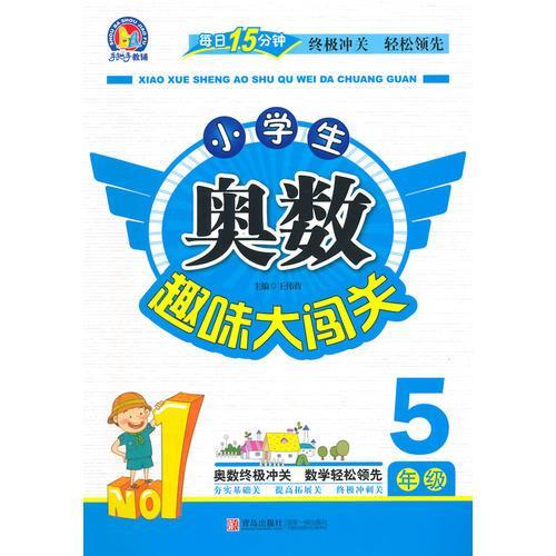 小学生奥数趣味大闯关(5年级)