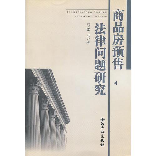 商品房预售法律问题研究