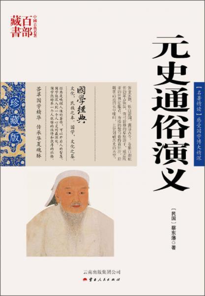 中国古典名著百部藏书:元史通俗演义
