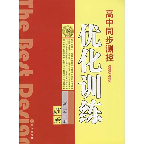 2008高中同步测控优化训练:高三全一册(政治)
