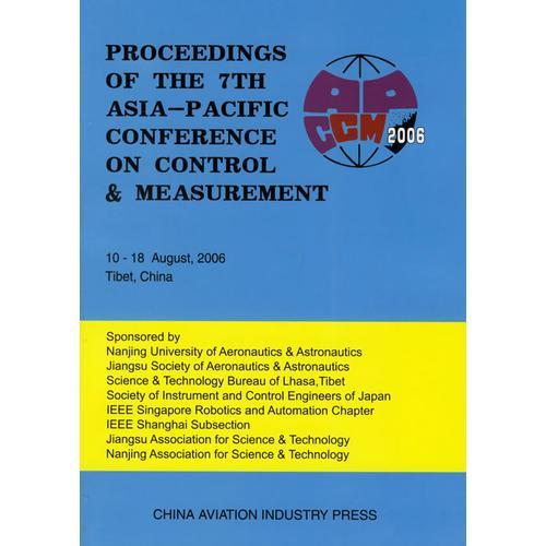 第七届亚太地区控制与测量国际会议议论文集