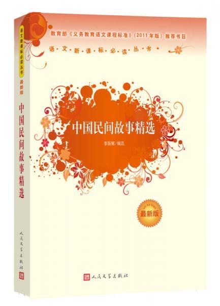 中国民间故事精选(最新版)/语文新课标必读丛书