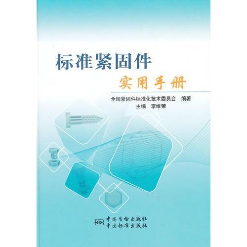 标准紧固件实用手册
