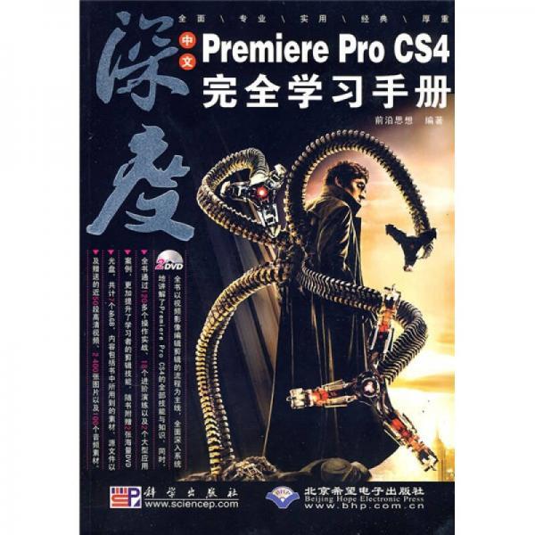 中文Premiere Pro CS4完全学习手册