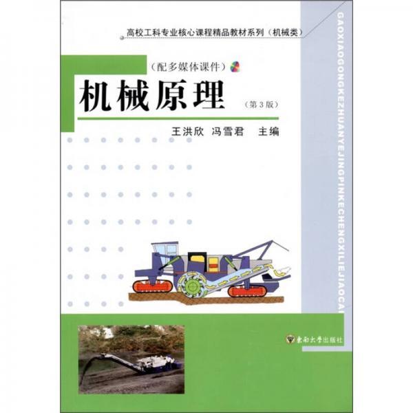 高校工科专业核心课程精品教材系列:机械原理(第3版)