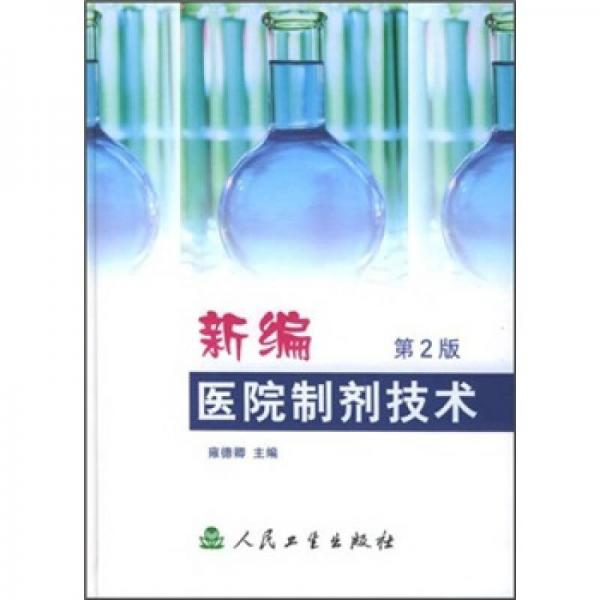 新编医院制剂技术(第2版)