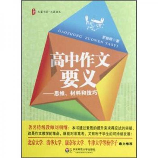 大夏书系·大夏语文·高中作文要义:思维、材料和技巧