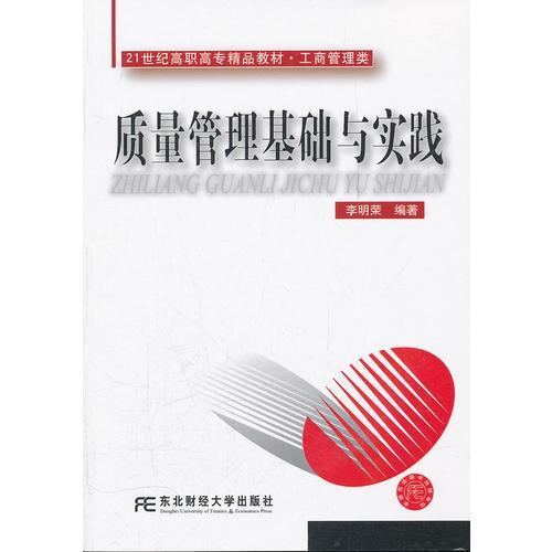质量管理基础与实践(高职精品工商管理)
