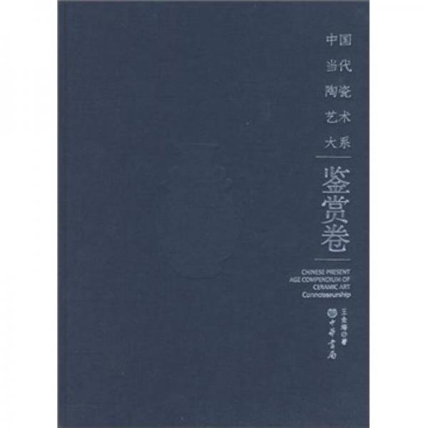 中国当代陶瓷艺术大系:鉴赏卷