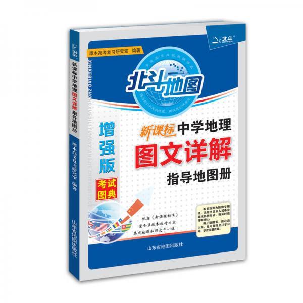 北斗地图 新课标中学地理图文详解指导地图册(增强版)