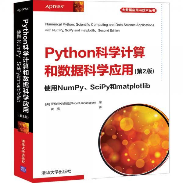Python科学计算和数据科学应用(第2版)使用NumPy、SciPy和matplotlib
