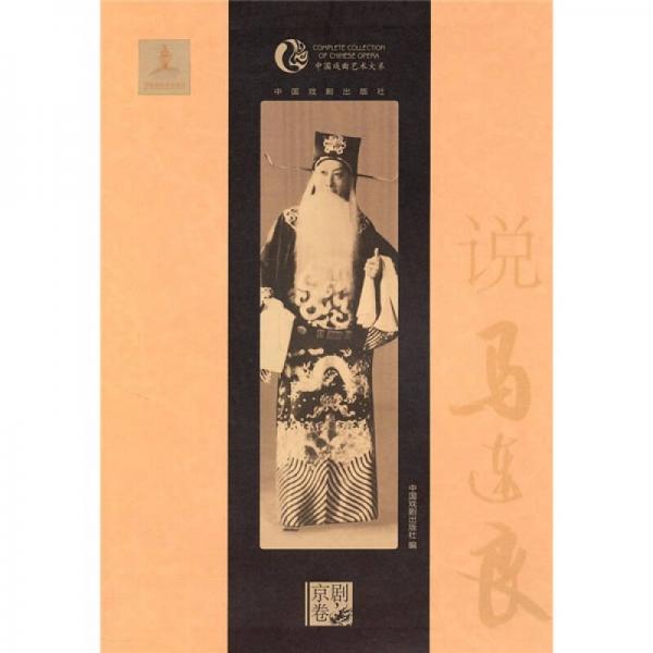 说马连良(京剧卷)