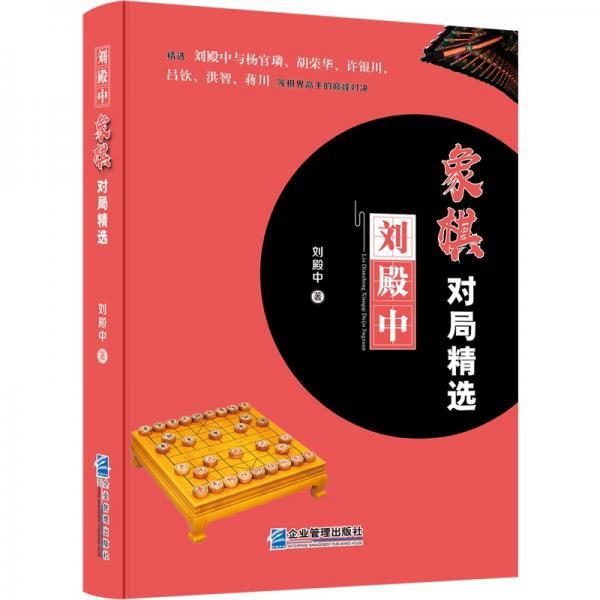 刘殿中象棋对局精选