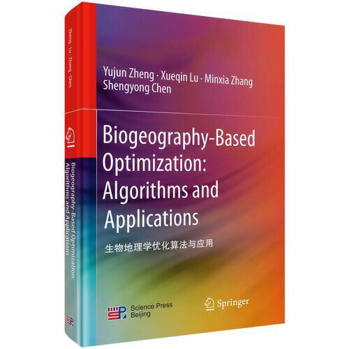 生物地理学优化算法与应用(英文版)