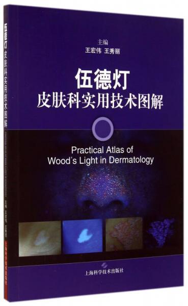 伍德灯皮肤科实用技术图解