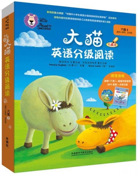 大猫英语分级阅读六级2(适合小学四.五年级)(7册读物+1册指导)