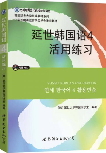 延世韩国语4活用练习(含MP3)