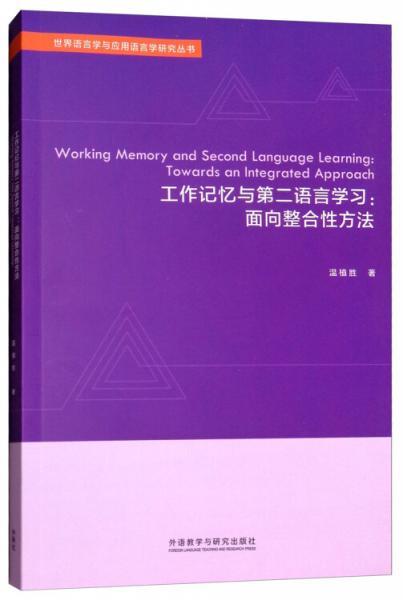 工作记忆与第二语言学习:面向整合性方法(英文版)