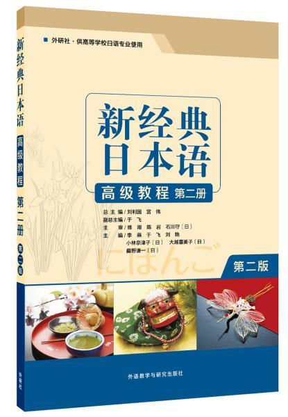 新经典日本语高级教程(第二册)(第二版)