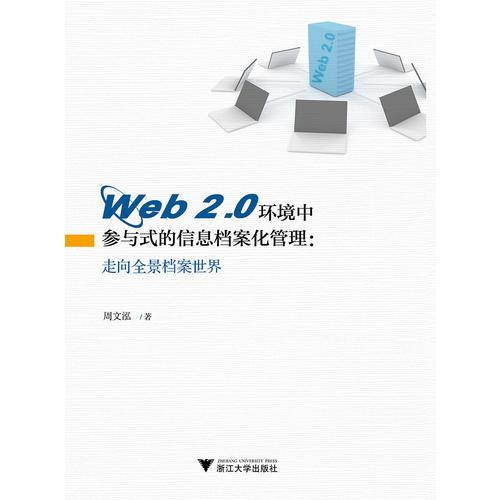 Web 2.0环境中参与式的信息档案化管理:走向全景档案世界