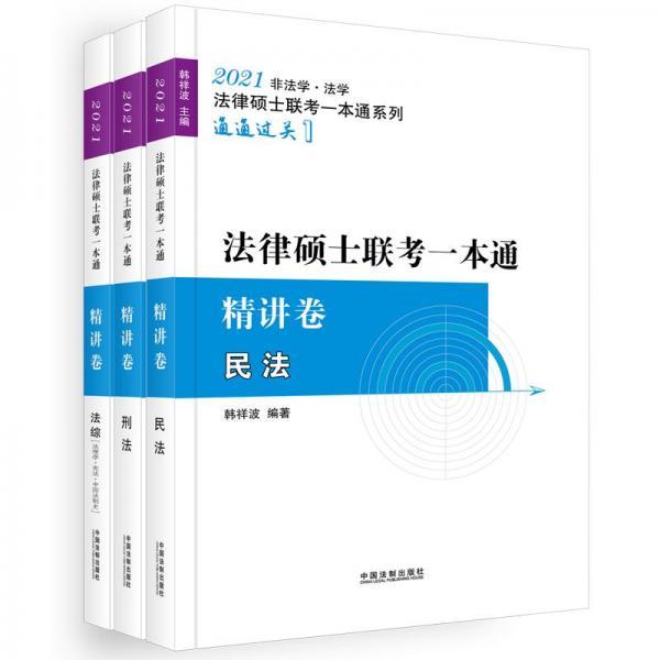 2021法律硕士联考一本通精讲卷(全三册)