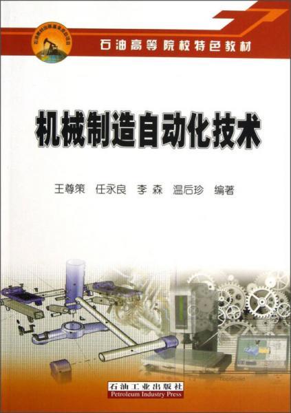 石油高等院校特色教材:机械制造自动化技术