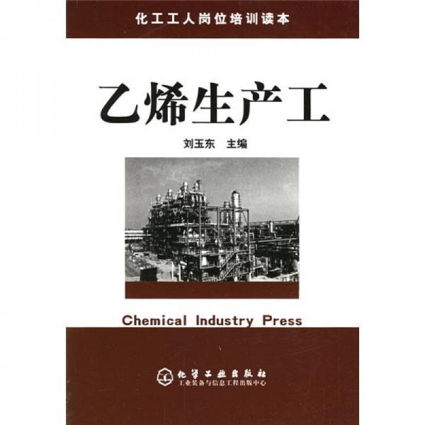乙烯生产工