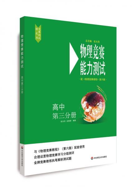 物理竞赛能力测试—高中第三分册(配《物理竞赛教程》第六版)