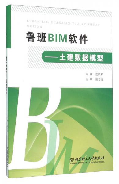 鲁班BIM软件:土建数据模型