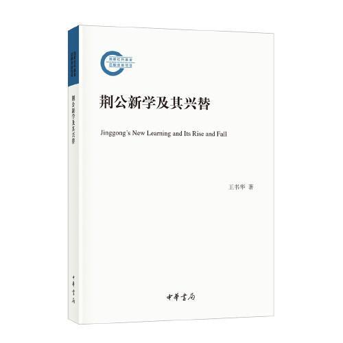 荆公新学及其兴替(国家社科基金后期资助项目)